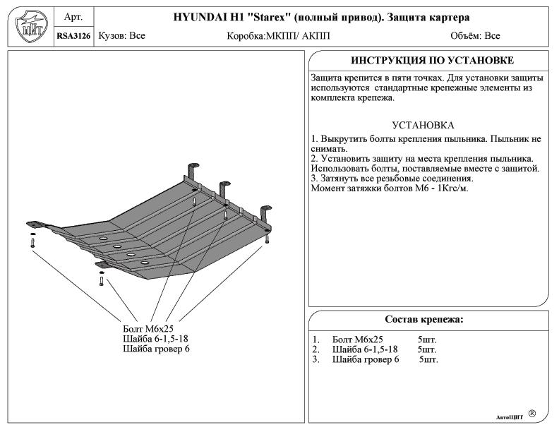 Инструкция По Установке Защиты Картера На Cruze