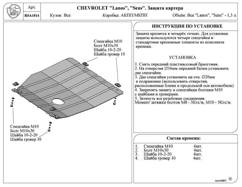 Установка Защиты Картера На Ланос Инструкция